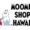 【ハワイ旅行】ムーミンショップ・ハワイに行ってきました!