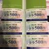 ワタミ(7522)から優待が到着: 3000円分の食事券