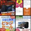 【WOT】ゲーミングパソコン Core i7-8700、GTX1060で12万円台!!月末祭セール!【Frontier】
