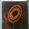『πの話〜岩波科学の本12』(野崎昭弘)*読書日記1