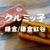 【鎌倉土産】りすが可愛い!鎌倉紅谷「クルミッ子」所沢西武で入手してきたぞ
