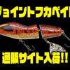 【ノリーズ】ジョイントタイプの縦波動I字系トップウォーター「ジョイントフカベイト」通販サイト入荷!