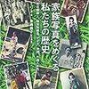 『家族写真をめぐる私たちの歴史: 在日朝鮮人・被差別部落・アイヌ・沖縄・外国人女性』