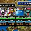 level.589【ウェイト50以下、ランクA以下】シャンパーニの棟 超級攻略