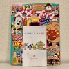 「ベビーブック」「めばえ」4月号付録 モンポケ「はじめまして、もんぽけ」