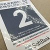ソフトバンク版iPhone7 Plus 機種変更先取りプログラム利用について その2