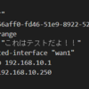 AnsibleでFortigateのConfigをバックアップしてみた。
