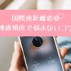 【国際遠距離恋愛】不安とサヨナラ!連絡頻度で悩まない4つのコツ