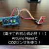 【低価格マイコン】【実装】Arduino NanoでCO2センサ (CCS811)を動かす