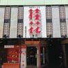 桂花本店:熊本