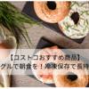 【コストコおすすめ商品】ベーグルで朝食を!冷凍保存で長持ち!