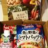 【株主優待】カゴメ株主会社/証券コード:2811