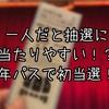 【インパ日記】年パスデビュー後初めてのショー当選!久々のBBB鑑賞