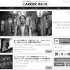 CAREER HACKのインタビュー記事が与える影響力