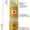 #614 H3ロケット打ち上げ1年遅れ 技術的課題みつかる