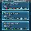【聖印覚醒】7つ目のランク3聖印は…速さの紋章!