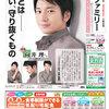 読売ファミリー8月26日号インタビューは向井理さんです。