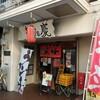 麺s慶@西横浜 ~限定とりかけそばetc.