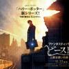 【映画】ファンタスティックビーストと魔法使いの旅、見てきた