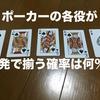 ポーカーの各役が1発で揃う確率は何%なのか?500回カードを引いて調べてみた!