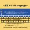 |詳説|線形メモリとArrayBuffer |〜 wasm-bindgenではどのように文字列を扱っているのか?〜