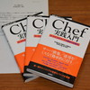 Chef実践入門の見本誌が手元に届いた