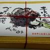 これは絶対食べなきゃ損!札幌へ行ったら必ず、嘉心(かしん)の団子を食すべし!円山おススメ和菓子