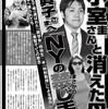 <女性セブン>「もしも、眞子さまが弁護士になった小室さんと結婚するならば・・・」まだ、それを書くの!?