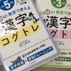 【漢字コグトレ】漢字コグトレの使い方