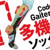 クラウドファンディング 初Makuakeを進めています。6月29日(火)17時開始予定