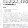 Windows10 インターネットを介して接続する Microsoft サービスを確認しておきましょう