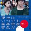 【映画】『夜空はいつでも最高密度の青色だ』・・・独りと、独りと、東京と。