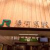神奈川・湯河原温泉の旅 その1 みかん狩り