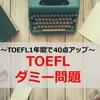 TOEFL ダミー問題-TOEFL1年間で40点アップ
