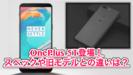 【OnePlus 5T スペック紹介】大人気の最強アンドロイド!OnePlus 5と比較してみた!
