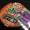 MEGAゴマ 担担麺