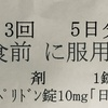 家族で胃腸炎騒動2日目:(;゙゚'ω゚'):