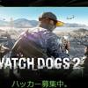 NVIDIA GeForce GTX1070/1080を購入してWatch Dogs2がもらえるキャンペーン