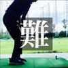 【ゴルフ】アマチュアゴルファーは難しいゴルフ用語を使いたい生き物。ボクです。