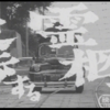 佐藤肇監督「散歩する霊柩車」