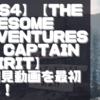 【初見動画】PS4【The Awesome Adventures of Captain Spirit - Life Is Strange 2 体験版】を遊んでみての感想!