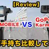 【映像比較】OSMO MOBILE vs Karma Grip スタビライザー両手持ちしてみた