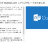 Hotmail が Outlook.com に・・・。