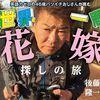 あなたはもうそこで「あきらめて試合終了」?〜後藤隆一郎世界一周花嫁探しの旅