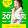 6月からもLINE Payに、PayPayにノッてますね。【最大20%還元】【キャンペーン】【スマホ決済】2019.6.1