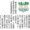 日本選手権・予選の組合せ (毎日新聞)