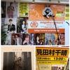 北海道・札幌市で、大好きなシンガーソングライター「見田村 千晴」さんの「歪だって抱きしめて」リリースイベント、ライブ「狸小路でガッチャんこ」に参加してきた!!~全身に電流が走るくらい最高だった!素敵な思い出を本当にありがとう!~
