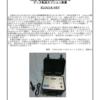 データ転送装置(ELOG1K-NET)のご紹介