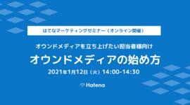 オンラインセミナー「オウンドメディアの始め方」を開催します(2021年1月12日)
