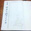 子どもの生活を1冊の手作りノートに記録しています!【子ども用バレットジャーナル】